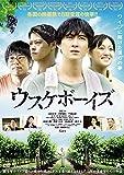 ウスケボーイズ[DVD]