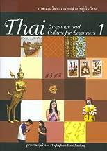 التايلاندية اللغة و الثقافة للمبتدئين كتاب 1