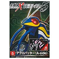SHODO-X 仮面ライダー5 [5.アクロバッター(A-side)](単品)