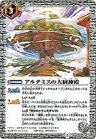 バトルスピリッツ/神煌臨編 第1章:創界神の鼓動/BS44-079 アルテミスの大樹神殿