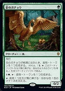MTG マジック:ザ・ギャザリング 金のガチョウ レア エルドレインの王権 ELD 160 日本語版 クリーチャー 緑