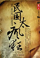 Chaos in the Republic of China (Vol. II Ambitions of Warlords) (Chinese Edition)