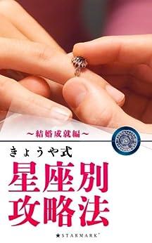 [上田きょうや]のきょうや式・星座別攻略法~結婚成就編~