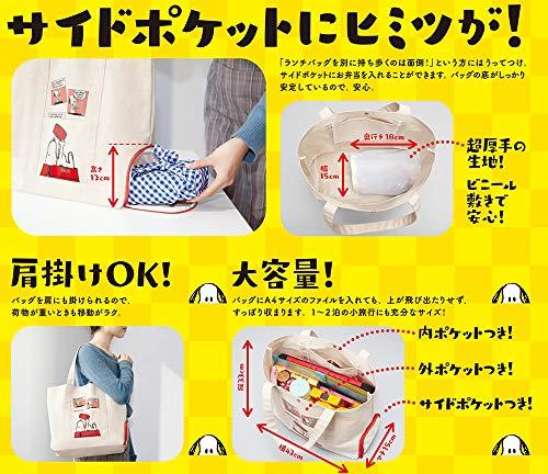 SNOOPY の整理上手なビッグバッグ BOOK 商品画像