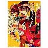SGOT Hanako Kun Poster, Yashiro Nene Poster, evebel