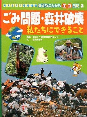 ごみ問題・森林破壊―私たちにできること (考えよう!地球環境 身近なことからエコ活動)
