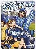 ようこそBALLGAMEへ! 1 (1巻) (ヤングキングコミックス)
