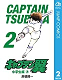 キャプテン翼 2 (ジャンプコミックスDIGITAL)