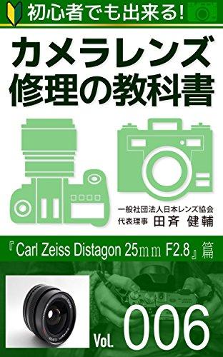 初心者でも出来る!カメラレンズ修理の教科書Vol.006: 『Carl Zeiss Distagon 25mm F2.8』篇