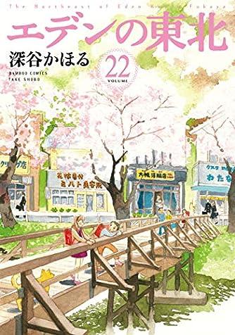 エデンの東北 (22) (バンブー・コミックス)