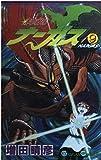 輝竜戦鬼ナーガス 9 (ガンガンコミックス)