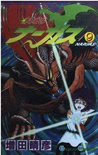 輝竜戦鬼ナーガス 9 (ガンガンコミックス)の詳細を見る