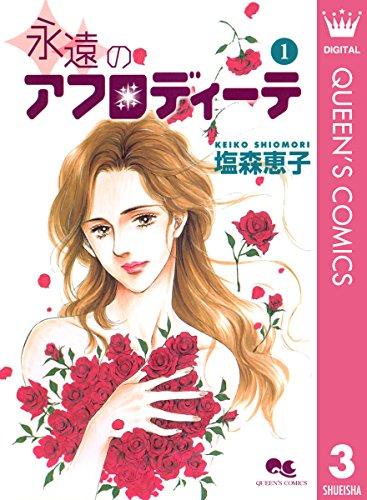 アフロディーテシリーズ 3 永遠のアフロディーテ 1 (クイーンズコミックスDIGITAL)
