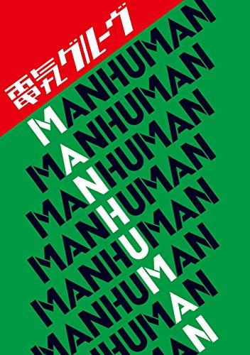MAN HUMAN