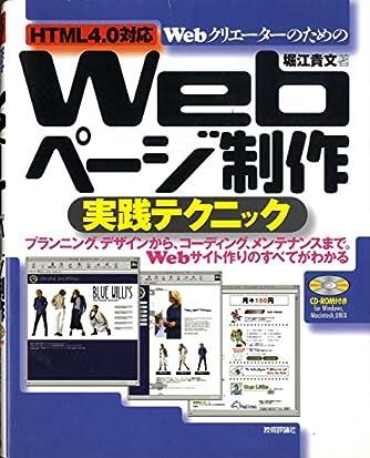 WebクリエーターのためのWebページ制作実践テクニック―HTML4.0対応