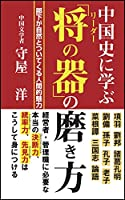中国史に学ぶ「将の器」の磨き方 (「リーダーの器」の磨き方)