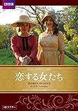 恋する女たち D・H・ローレンス原作[DVD]