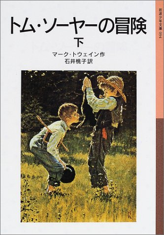 トム・ソーヤーの冒険 下 (岩波少年文庫)の詳細を見る
