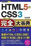 今すぐ使えるかんたんPLUS+ HTML5&CSS3 完全大事典 (今すぐ使えるかんたんPLUSシリーズ)