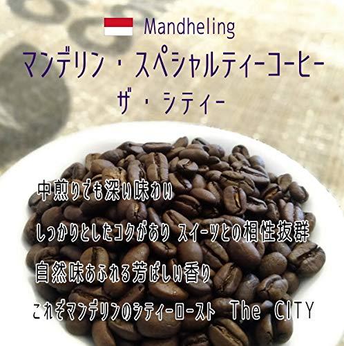マンデリンスペシャルティーコーヒーザ・シティー中煎りコーヒー豆自家焙煎(600g中細挽き)