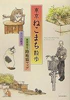 東京ねこまち散歩―東西南北・路地猫マップ