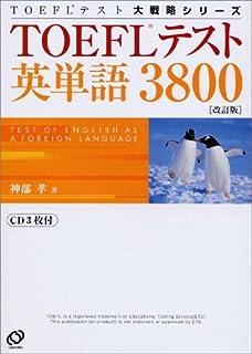 TOEFLテスト英単語3800 (TOEFLテスト大戦略シリーズ)