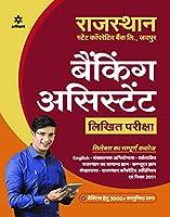 Rajasthan Banking Assistant Likhit Pariksha 2019