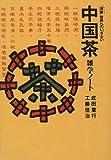 中国茶 雑学ノート―「清香(チンシャン)」世界へのいざない