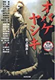オバケヤシキ―異形コレクション〈33〉 (光文社文庫)