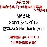 3枚セット 【拠店特典 Type別絵柄生写真×3枚付】 NMB48 恋なんかNo thank you! 24nd シングル 【通常盤Type-A+B+C】(初回仕様限定盤)