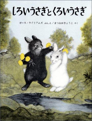 しろいうさぎとくろいうさぎ (世界傑作絵本シリーズ)