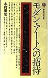 モダン・アートへの招待 (講談社現代新書 307)