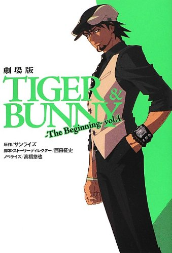 劇場版TIGER&BUNNY‐The Beginning‐ vol.1