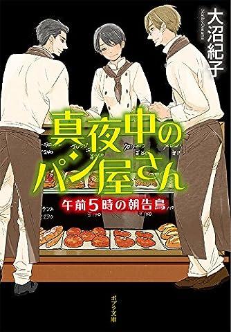 (図書館版)真夜中のパン屋さん 午前5時の朝告鳥 (teenに贈る文学 真夜中のパン屋さんシリーズ)