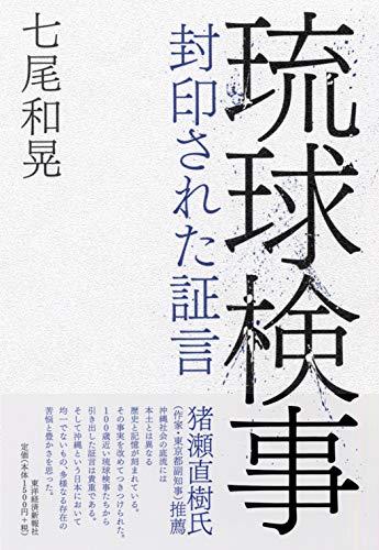 琉球検事―封印された証言