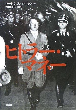 ヒトラー・マネー