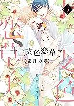 十二支色恋草子~蜜月の章~ コミック 1-5巻セット