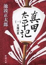 表紙: 真田太平記(一)天魔の夏(新潮文庫) | 池波正太郎