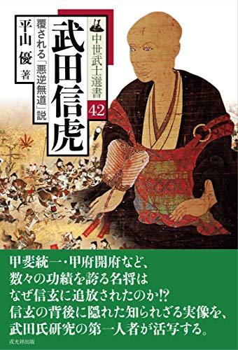 武田信虎 (中世武士選書42)