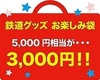 ネット限定! 鉄道グッズ お楽しみセット 3,000円