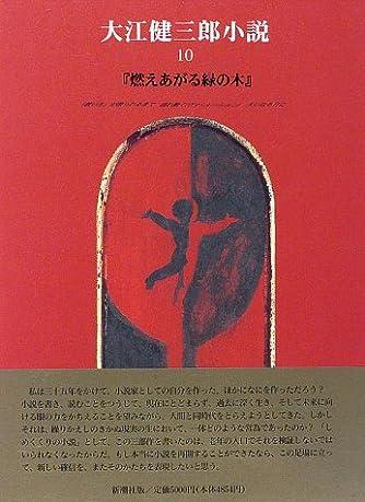 『燃えあがる緑の木』 (大江健三郎小説)