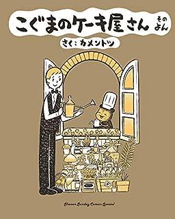 こぐまのケーキ屋さん コミック 1-4巻セット