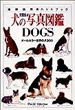 犬の写真図鑑DOGS〔完璧版〕―オールカラー世界の犬300 (地球自然ハンドブック)