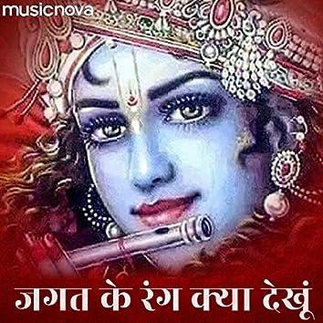 Krishna Bhajan - Jagat Ke Rang Kya Dekhoon