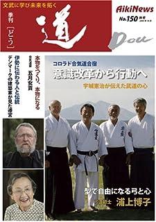 季刊『道』 No.150(2006秋号)