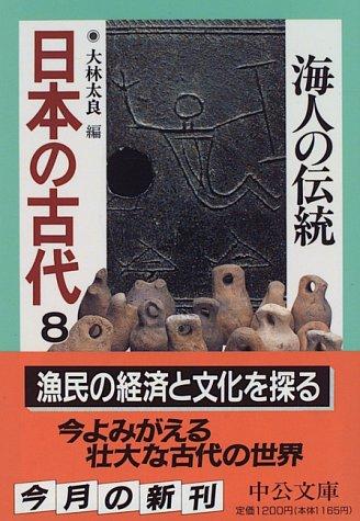 日本の古代〈8〉海人の伝統 (中公文庫)