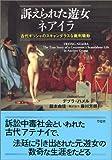 訴えられた遊女ネアイラ―古代ギリシャのスキャンダラスな裁判騒動