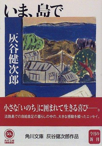 いま、島で (角川文庫)の詳細を見る