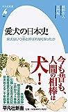 愛犬の日本史: 柴犬はいつ狆と呼ばれなくなったか (950) (平凡社新書)