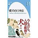愛犬の日本史: 柴犬はいつ狆と呼ばれなくなったか (950)